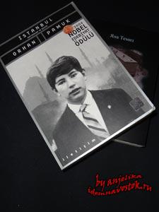 Книги о Турции