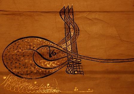 Тугра султана Сулеймана великолепного