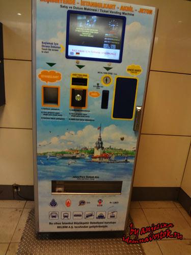Автомат для пополнения истанбул карт на станции фуникулера