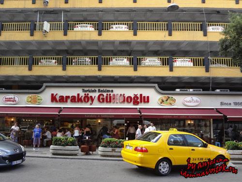 Магазин и кафе Karaköy Güllüoğlu