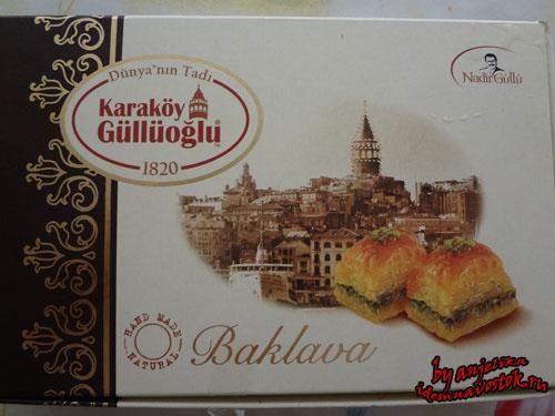 Пахлава Karaköy Güllüoğlu
