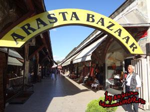 Базар Араста